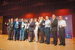 台灣10家創新創業團隊脫穎而出