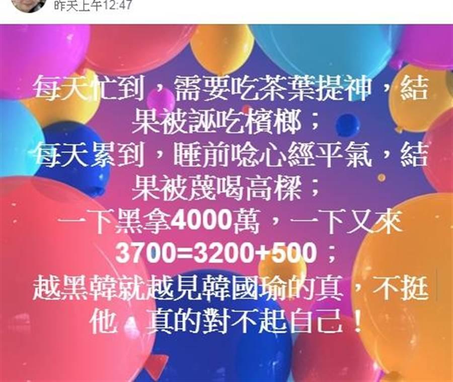 有網友在「韓國瑜鐵粉後援會」發文替韓鳴不平。(韓國瑜鐵粉後援會)