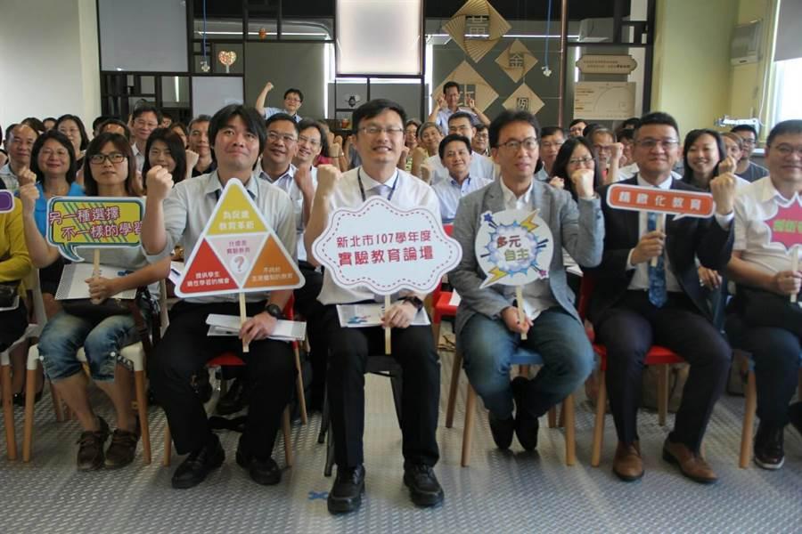 新北市教育局於24日在福和國中舉辦實驗教育論壇。(葉書宏翻攝)