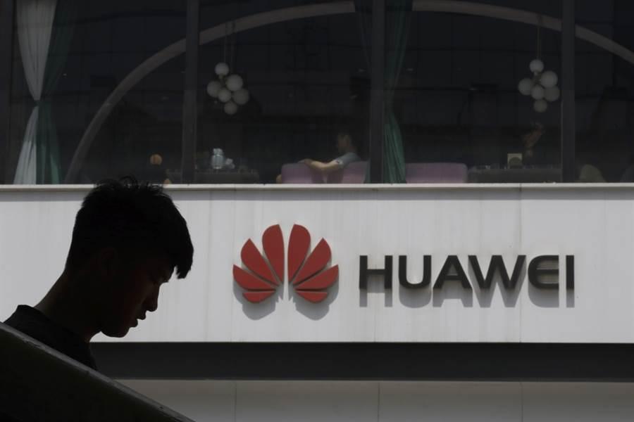 華為又遭無線網路及數據儲存裝置SD卡的國際組織封殺。(美聯社)