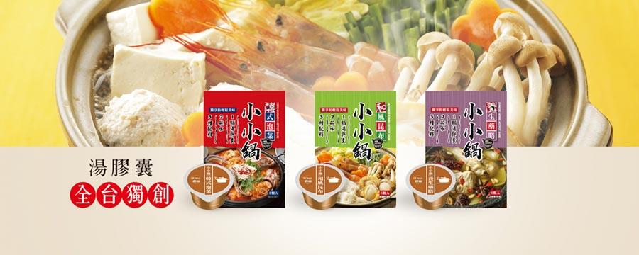 品高小小鍋採用日韓的湯膠囊技術,從此煮湯不用再手忙腳亂、熬煮不休,暖心又暖胃。圖/業者提供