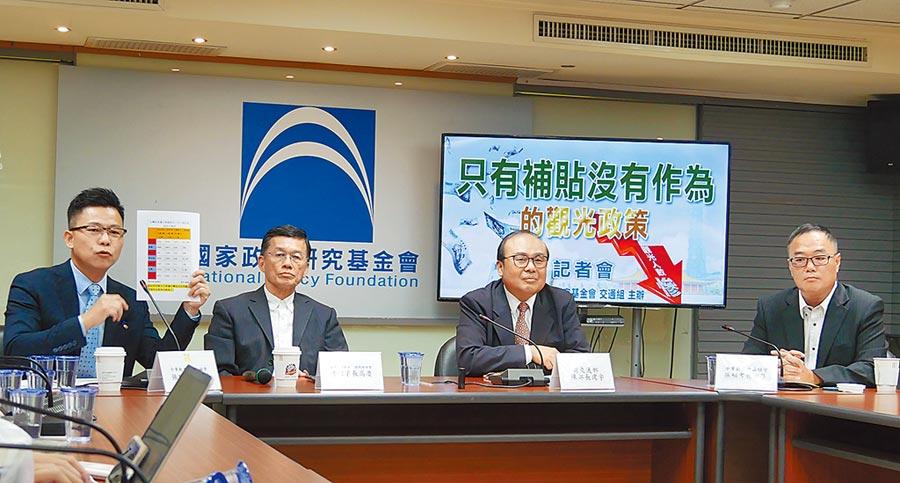 國政基金會24日上午舉行「只有補貼沒有作為的觀光政策」記者會。(記者潘維庭攝)