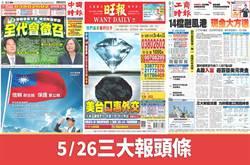 5月26日三大報頭版要聞