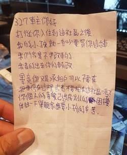 車太炫被鄰居警告 網怒:管好你小孩