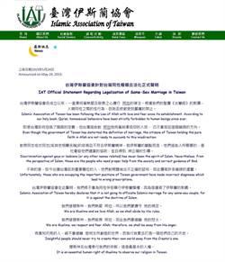 台灣伊斯蘭協會:不為同性伴侶舉行婚禮