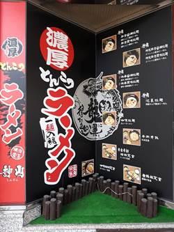拉麵店請日籍主廚獻藝 違《就服法》遭罰15萬