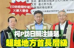 《中時晚間快報》柯P訪日關注議題 超越地方首長層級