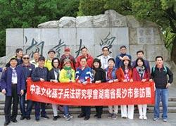 中華孫子兵法研究學會 成立湖南分會