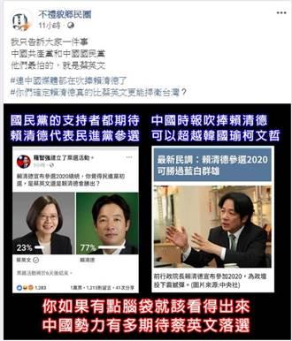 快評》中國時報吹捧賴清德?