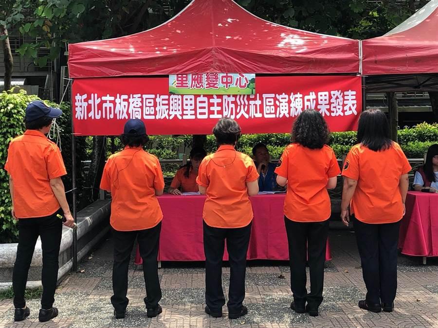 新北市板橋區公所25日下午2時,在板橋區永豐公園進行振興里自主防災社區成果演練。(葉書宏翻攝)