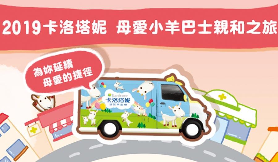 卡洛塔妮母愛小羊巴士親和之旅自5月25日開跑。圖/業者提供