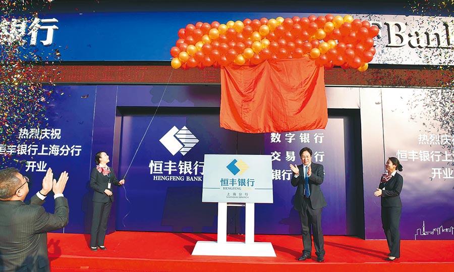 銀行業併購大幕開啟,恒丰銀行或為首例。圖為恒丰銀行上海分行2015年揭牌。(新華社)
