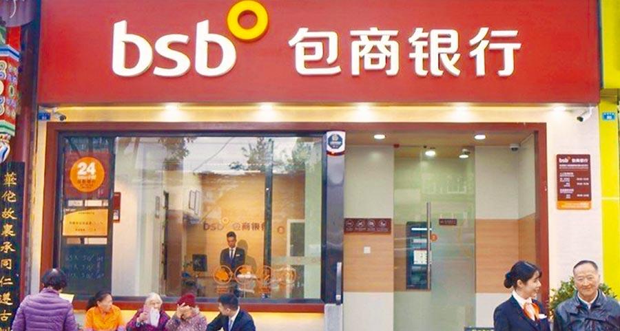 包商銀行為大陸首家被接管的商業銀行。(取自包商銀行官網)
