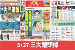 5月27日三大報頭條要聞