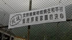 台泥水泥窯代燒全花蓮縣垃圾 和平村民拉布條抗議