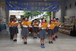 彰化縣首座英文愛的書庫 南興國小揭牌成立