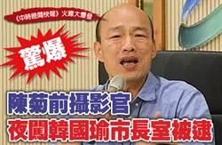 《中時晚間快報》陳菊前攝影官 夜闖韓國瑜市長室被逮