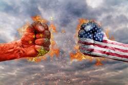 美中貿易戰是地緣政治爭霸 專家:這才第一回合