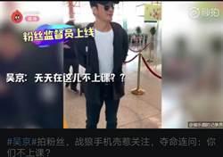 吳京化身訓導主任 機場逼問跟拍粉絲為何不上課?