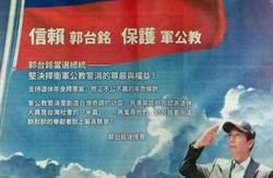 郭董為軍公教發聲 賴岳謙:請承諾恢復年金
