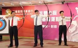 支持體育再加碼 兆豐銀行文教基金會 挺棒球支持射箭向下紥根