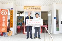 臺企銀 贊助第七家銀髮樂齡學堂揭牌