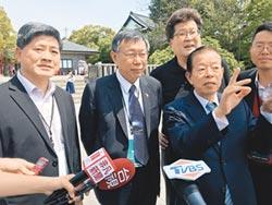 柯親美日友中 6月赴滬雙城論壇