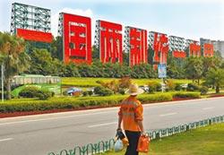 一國兩制博物館 將在北京設立