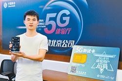 北京三環內5G信號全覆蓋