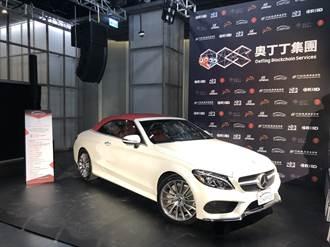 二手車交易新時代!車博資訊與奧丁丁集團合作 汽車履歷進口流程3D呈現 車價最多省兩成