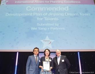 晉江人才夢想小鎮 獲頒英國皇家規劃學會銀獎