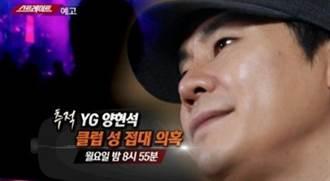 YG社長涉性招待富豪內幕曝光 「最小才14歲」