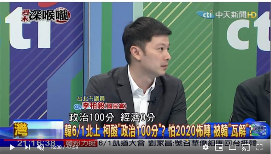 國民黨台北市議員李柏毅。(圖片取自Youtube)