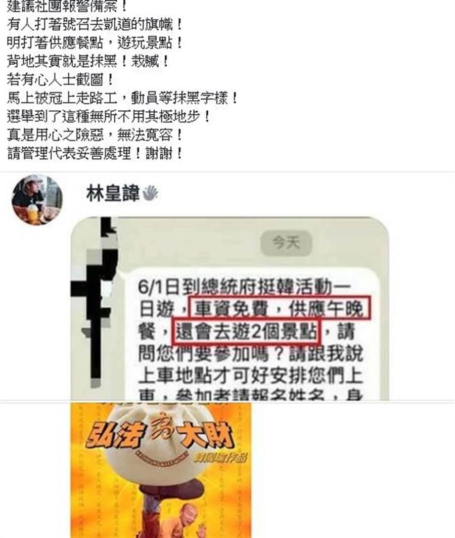 網路上有韓黑操作「走路工」謠言,流傳這項活動不僅遊覽車免費,且提供兩餐便當,還遊玩兩處景點,想酸韓國瑜滷肉飯、礦泉水不再。(韓國瑜後援會)