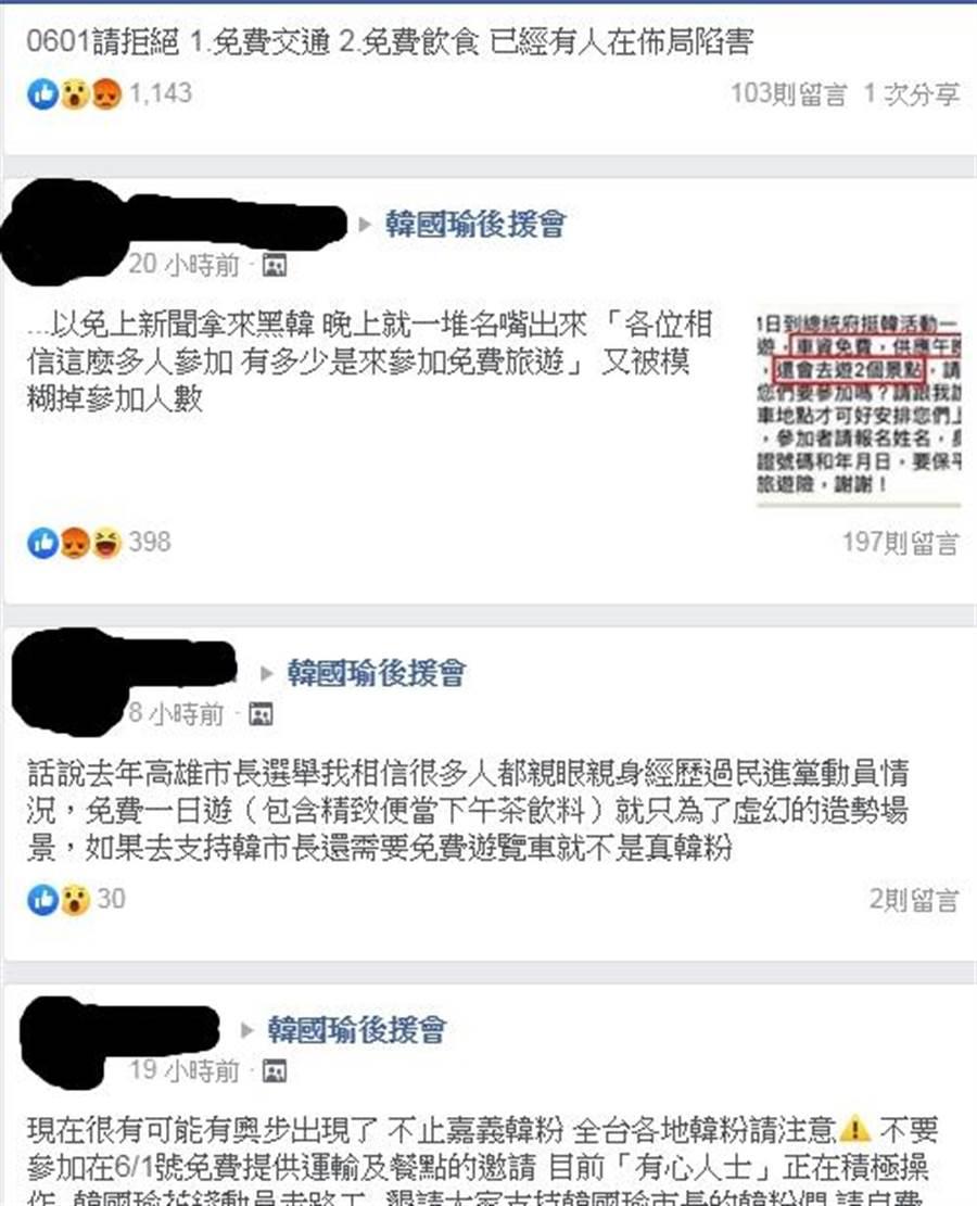 韓粉們也在FB社團主動呼籲大家自費前往,看到免費的訊息不要上當。(韓國瑜後援會)