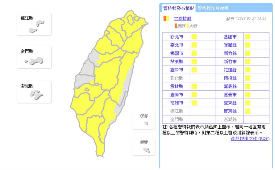 (翻攝自中央氣象局)