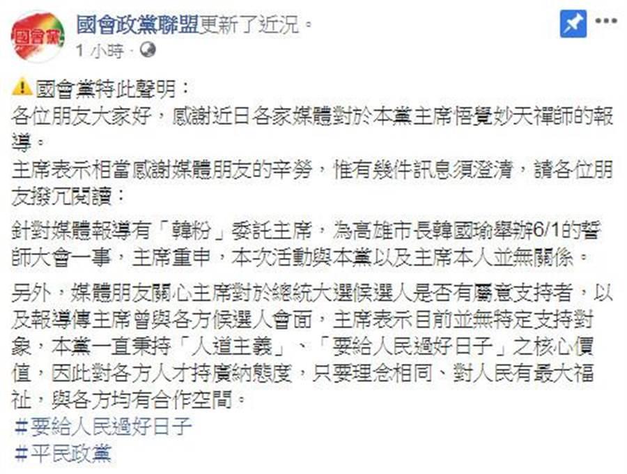 韓國瑜六月一日初選造勢活動,國會政黨聯盟黨出面澄清「本次活動與本黨以及主席本人並無關係」。