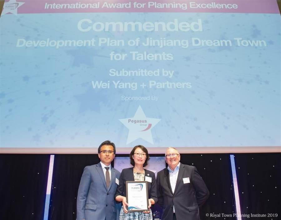 英國城市規劃設計師楊威及合夥人城市規劃事務所共同編制的「晉江人才夢想小鎮創建規劃」,獲英國皇家規劃學會頒發「國際規劃卓越獎評委推薦獎」殊榮。(主辦單位提供)