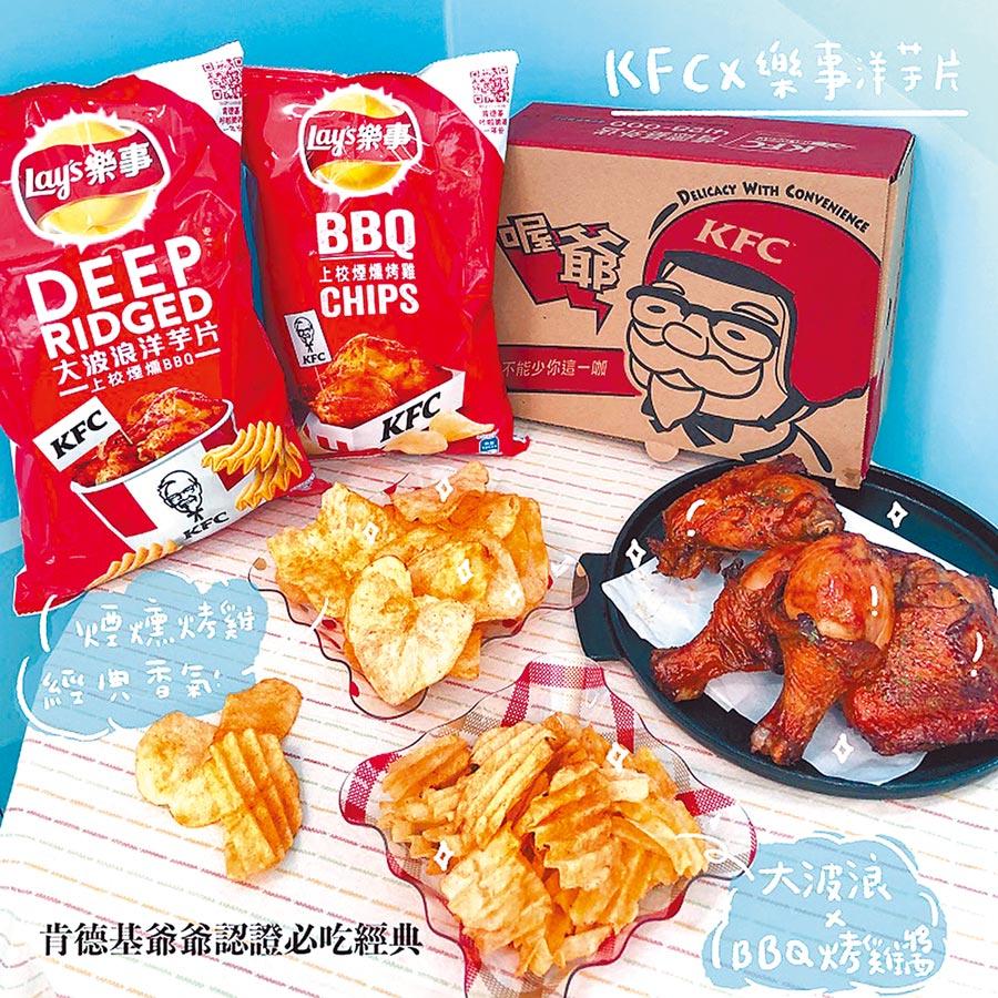 7-11獨家販售,肯德基炸雞首次與樂事聯名推出「樂事上校煙燻烤雞味洋芋片」、「樂事大波浪上校煙燻BBQ味洋芋片」,45元。(7-11提供)