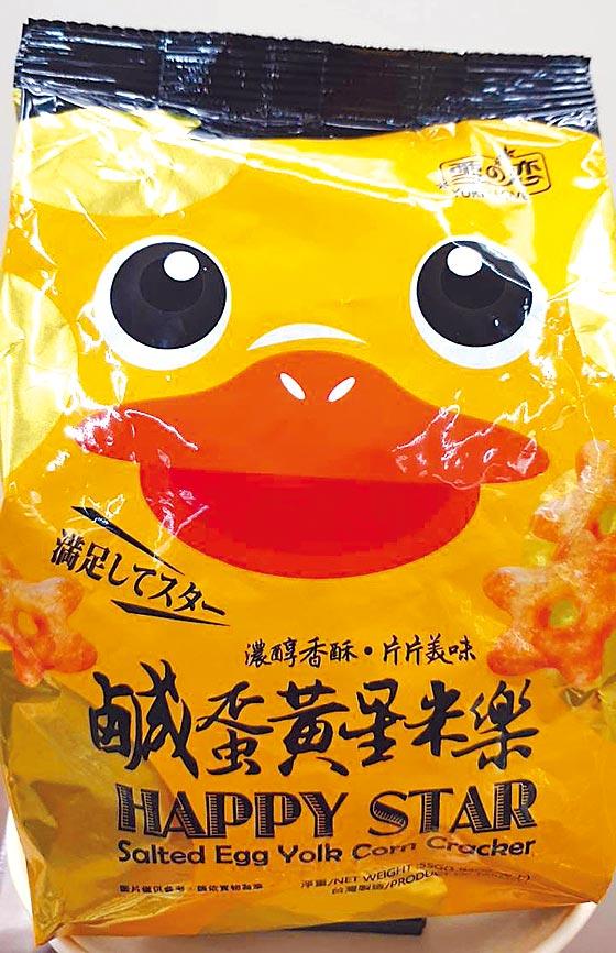 OK超商鹹蛋黃星米樂,29元。(OK提供)