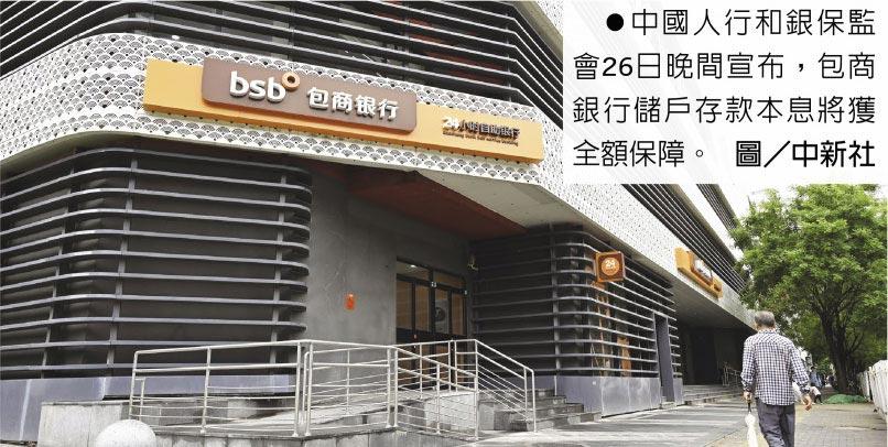 中國人行和銀保監會26日晚間宣布,包商銀行儲戶存款本息將獲全額保障。圖/中新社