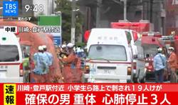 影》日川崎市登戶驚傳隨機殺人 2死16傷