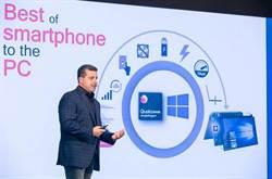 《科技》高通+聯想,全球首款5G PC明年推出