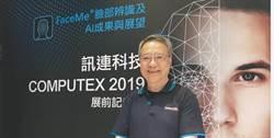 訊連火力全開 Computex攜大廠秀AI刷臉應用