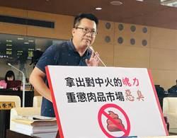議員批肉品市場臭味蔓延 中市府:依法告發處分