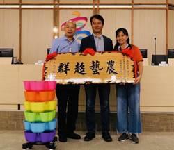 型農抱國際發明雙獎 韓國瑜表揚貢獻