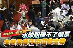 《中時晚間快報》水球阻礙不了開票 李進勇接任中選會主委