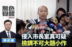 無色覺醒》賴岳謙:侵入市長室真可疑 檢調不可大題小作