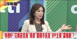 特務W 花媽前官員規律闖韓市長室  綠主導諜報劇