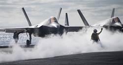 針對殲20? 美F35C武器升級將登航母戰備